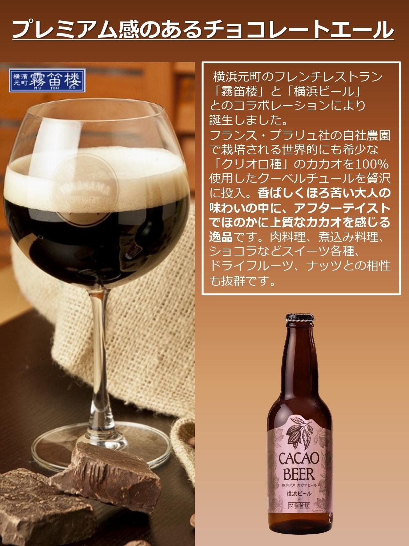 横浜元町の老舗フレンチレストラン「霧笛楼」と「横浜ビール」のコラボレーションにより誕生したプレミアム感のあるチョコレートエール(ロブストポーター)が今年もついに発売です!