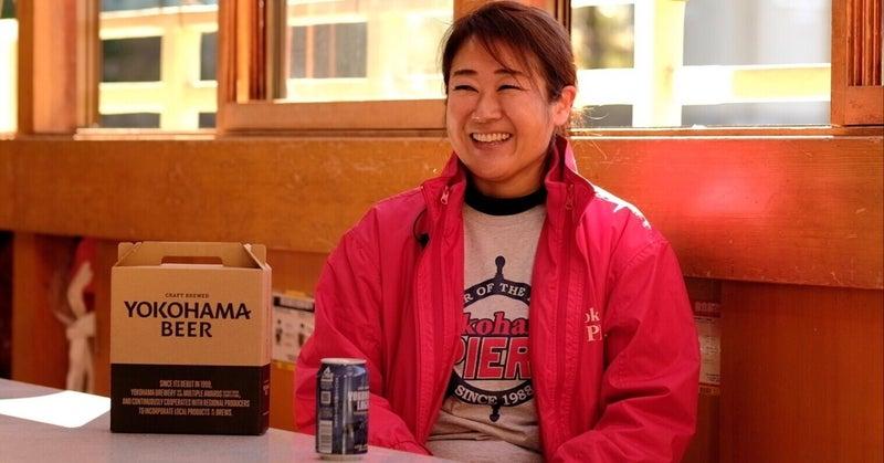 """note連載「ヨコビ の""""かお""""」 「横浜ビール」を語る上で欠かせない大切な一杯の先にいる「ヨコビの""""かお""""」をご紹介!第十回目は横浜屋形船「株式会社ピア・フォー(PIER4)」飯田佳奈子さんです。"""