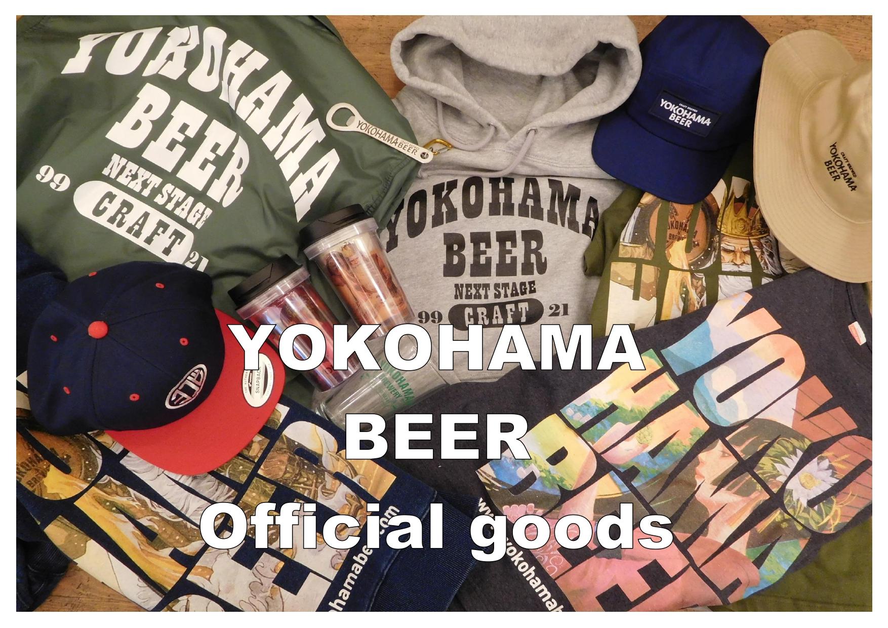 【横浜ビールがオリジナルアパレルグッズの展開をスタート!】  ビール文化発祥の地「横浜」よりビールとともにオリジナルグッズ展開を強化! Tシャツ等を中心にすでに10年ほど前から様々なグッズ展開をしてきた横浜ビールが本格的にアパレルグッズ展開をスタートします。