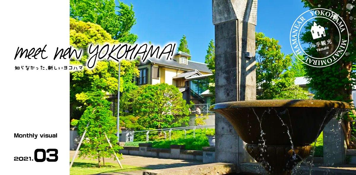横浜・みなとみらい近隣情報を発信する地域メディア『Hamanear』で横浜ビール直営店「驛の食卓」をご紹介いただきました!