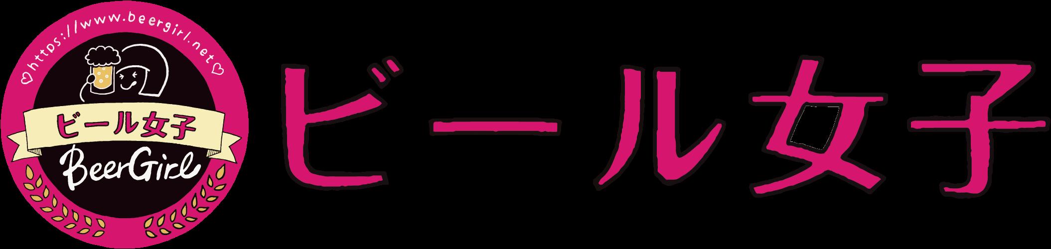 ビール女子イベントレポート「YOKOHAMA BEER CRAFT FUSION」