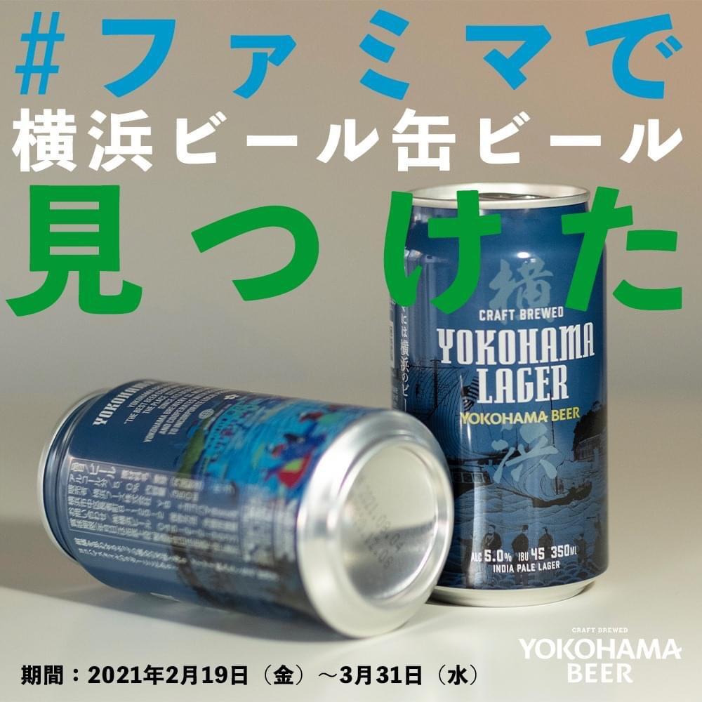 横浜ビール「横浜ラガー(缶ビール)」横浜市内及び周辺エリアのファミリーマート約500店舗にて2月19日(金)に数量限定で発売開始!発売に併せSNSにて「感謝のプレゼントキャンペーン 第3弾」も実施!