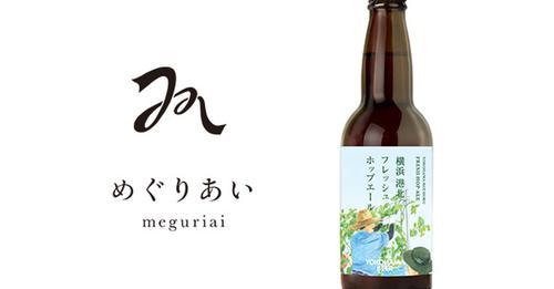 「横浜FC×横浜ビール」コラボレーションラベル第2弾!発売決定!! 発売は10月23日(金)17:00~ 横浜ビール通販サイトにて400SET限定発売!!