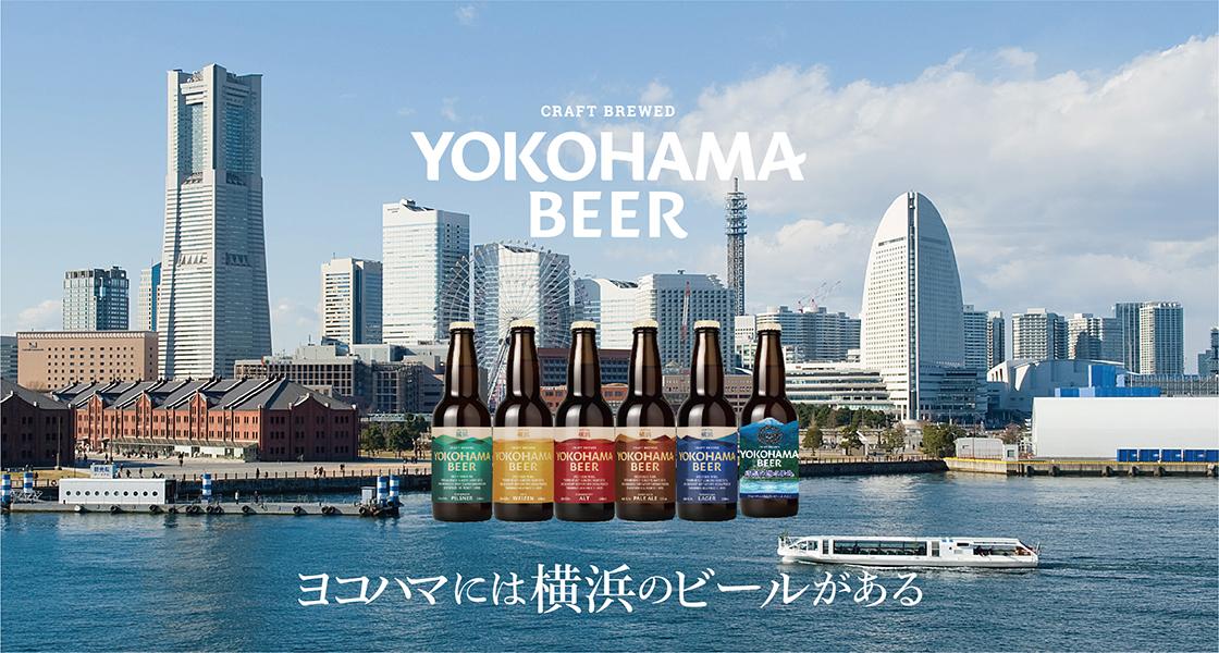 横浜ビールのイメージ