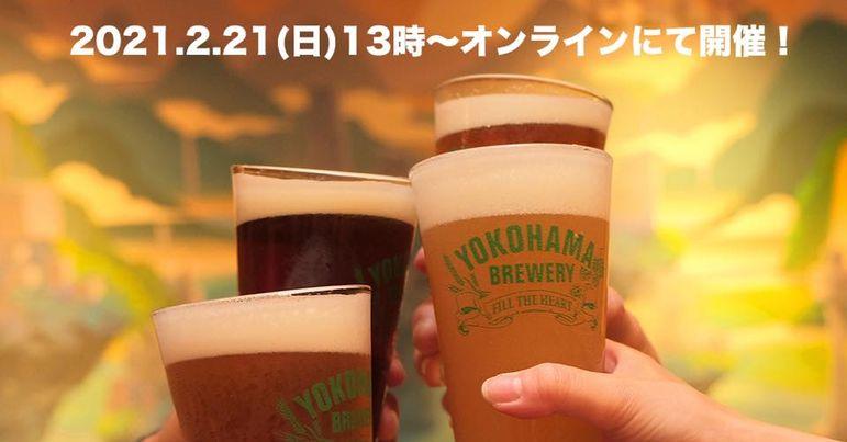 「YOKOHAMA BEER CRAFT FUSION」 横浜ビール20周年を機に新イベントを始動させる!
