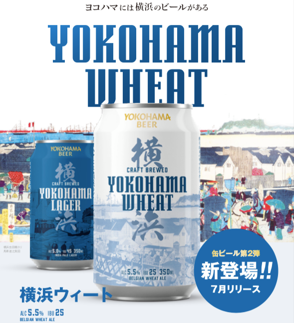 お待たせしました![横浜FC × 横浜ビール] コラボレーションオリジナルビール 「Under The Sky Beer ~SUNNY SESSION IPA~」6月27日(日)いよいよスタジアムデビュー!!