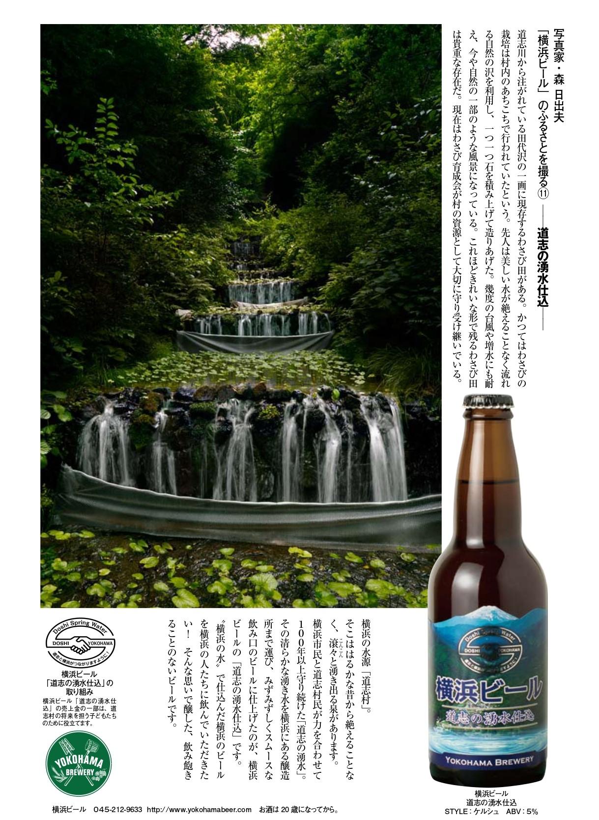 季刊誌 横濱 2019年夏号 写真家・森 日出夫さんとのタイアップ企画「横浜ビール」のふるさとを撮る Vol.11