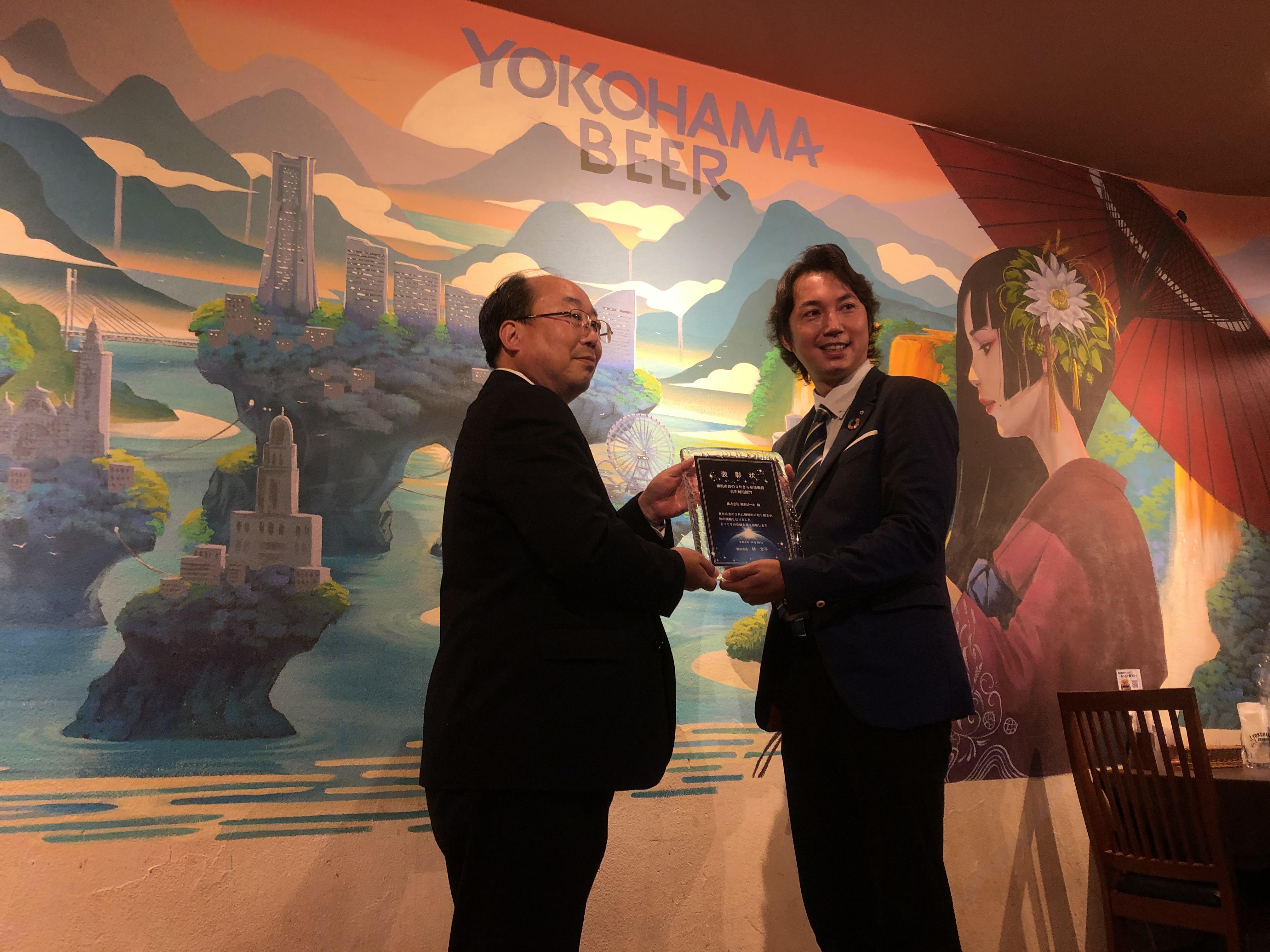 令和2年度「横浜市食の3Rきら星活動賞」受賞!食品廃棄物の発生抑制や再生利用、啓発等に貢献した企業を横浜市が表彰。横浜ビールは【再生利用部門】を受賞!