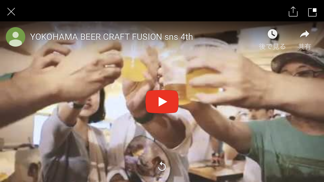 「YOKOHAMA BEER CRAFT FUSION」映像公開!!