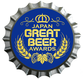Japan Great Beer Awards 2020にて6部門受賞!! 6種エントリーし全てが受賞の快挙!
