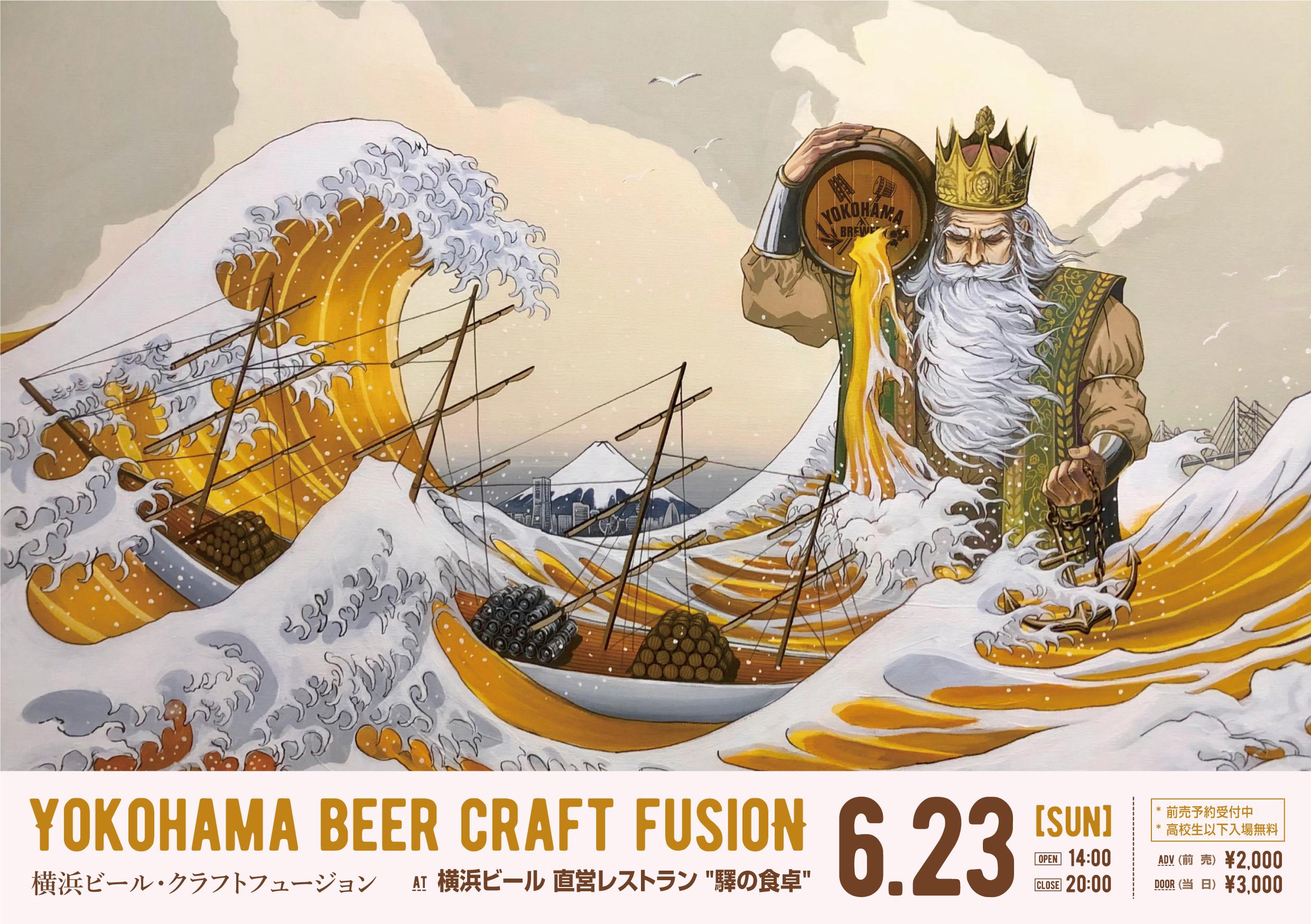 「KADOKAWA×横浜ビール」 横浜ビール直営2店舗にてコラボ企画実施!