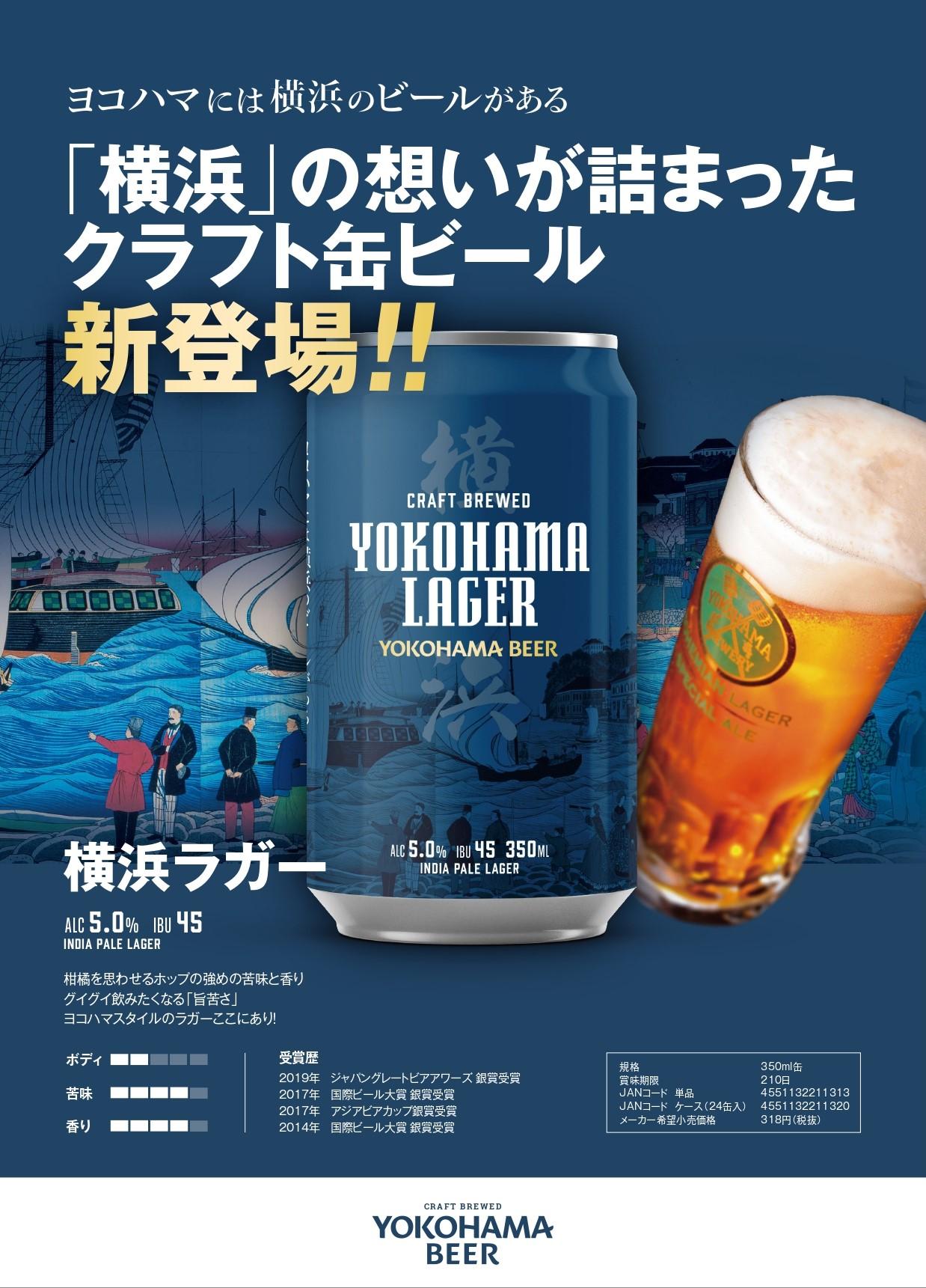 20年以上の歴史をもつ「横浜ビール」初の缶ビールリリース!初回神奈川、神奈川近郊のコンビニエンスストア約800店舗にて12月22日(火)に発売開始!~缶ビールを通して地元神奈川・横浜に元気とワクワクを提供したい!~