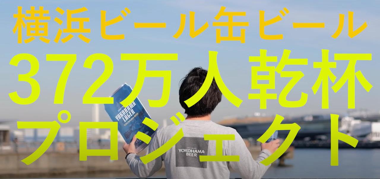 横浜ビール初の缶ビール発売に併せて「横浜ビール缶ビール372万人乾杯プロジェクト」始動!ビール文化発祥の地「横浜」を、この缶ビールを通して盛り上げていきたい!元気にしたい!という想いのもと「出会いに乾杯!100名様プレゼント企画」と「あなたと作る乾杯ムービー」を実施!
