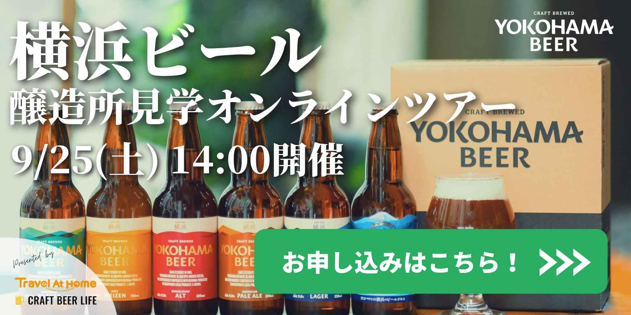 【先着30名様】飲んで応援!横浜ビール「醸造所見学オンラインツアー」5種類のビールで乾杯!