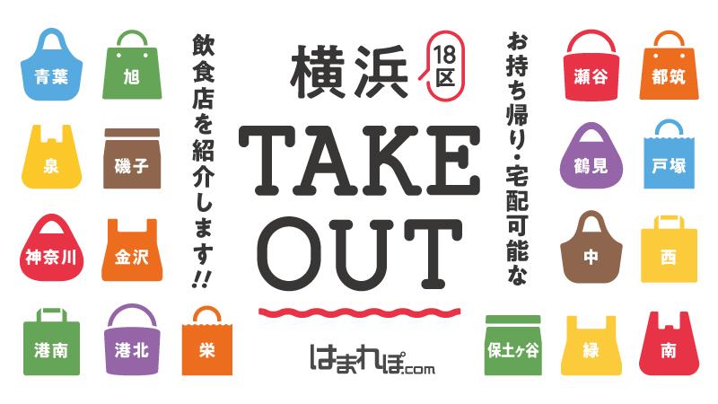 【地元の飲食店を応援!】横浜市でテイクアウト・デリバリーできる飲食店をまとめた『はまれぽ.com 横浜市全18区のテイクアウトマップ』に協力します。横浜ビールも掲載頂きました。