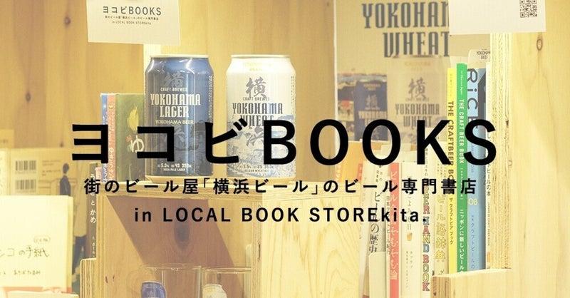 【ヨコビ NEWS】 街のビール屋「横浜ビール」のビール専門書店「ヨコビBOOKS 」を始めます!
