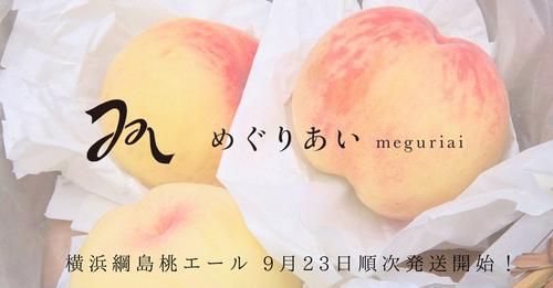 新ブランド「めぐりあい meguriai 」第二弾「横浜綱島 桃エール」発売記念ムービー公開